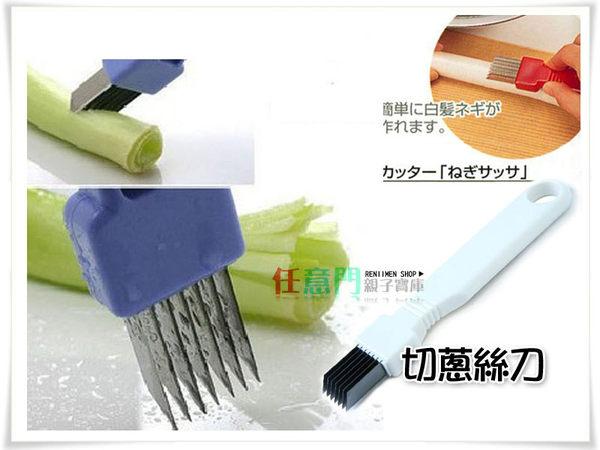 《任意門親子寶庫》超神奇蔥絲刀 切絲刀 大蔥小蔥變蔥絲【H050】切蔥絲刀