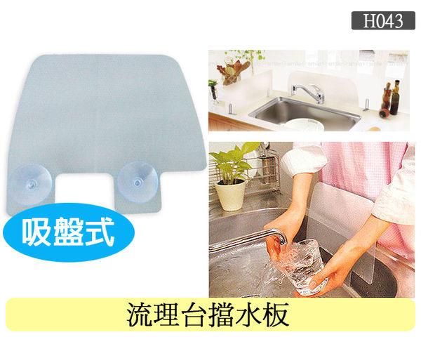 《任意門親子寶庫》廚房清潔超好用 不會全身濕搭搭【H043】流理台擋水板