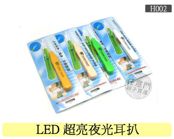 《任意門親子寶庫》 貼心照明設計【H002】 LED 超亮夜光耳扒/挖耳器