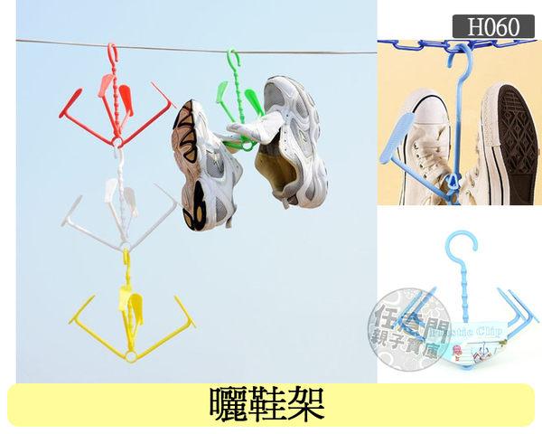 《任意門》活動式曬鞋架 實用晾鞋架 鞋子晾曬架 一次掛兩雙 不挑款【H060】曬鞋架