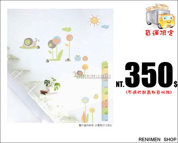 《任意門親子寶庫》獨家超大張 可量身高 兒童房變成IKEA【SS301】可愛粉彩蝸牛壁貼