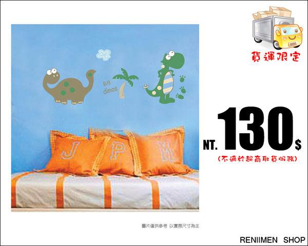 《任意門親子寶庫》花少少的錢就可輕鬆美化房間/客廳 【SS8152】Q版恐龍