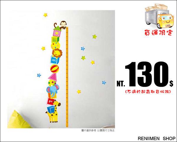 《任意門親子寶庫》花少少錢輕鬆美化房間/客廳 【SS623】動物疊疊樂身高貼 (至185CM)