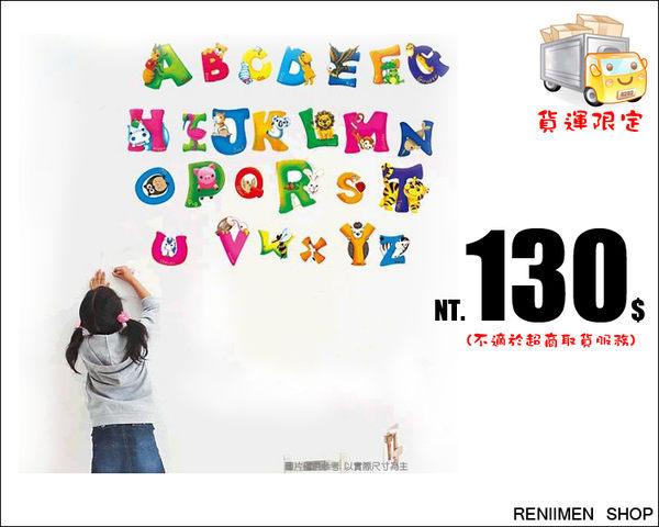 《任意門親子寶庫》花少少錢輕鬆美化房間/客廳 【SS627】可愛動物英文字母壁貼(雙面)