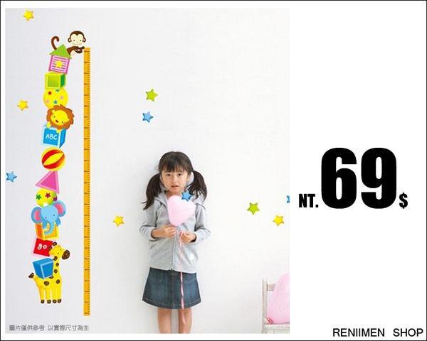 《任意門親子寶庫》花少少錢輕鬆美化房間/客廳 【SS902】動物疊疊樂身高貼