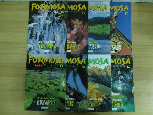【書寶二手書T2/雜誌期刊_RHP】Formosa_9~16本間_共8本合售_合歡山歲時記等