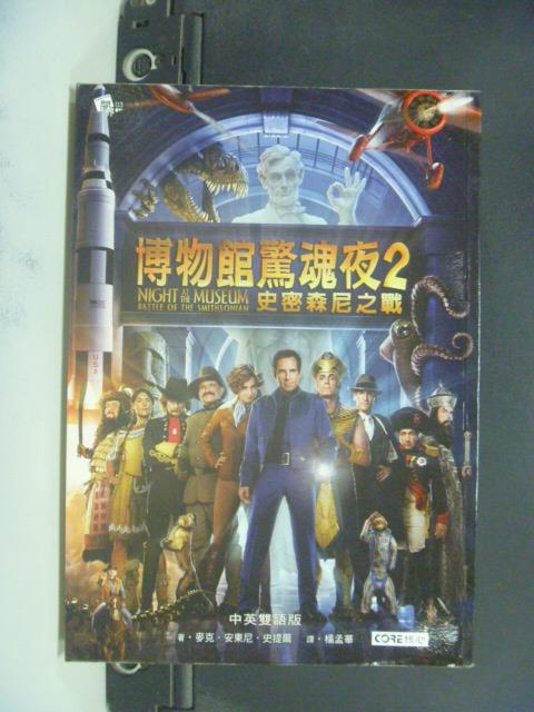【書寶二手書T1/一般小說_GGD】博物館驚魂夜 (2):史密森尼之戰_麥克安東尼史提爾