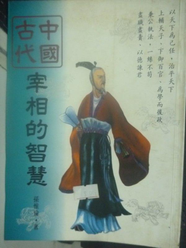【書寶二手書T8/哲學_IIA】中國古代宰相的智慧_孫惟倫