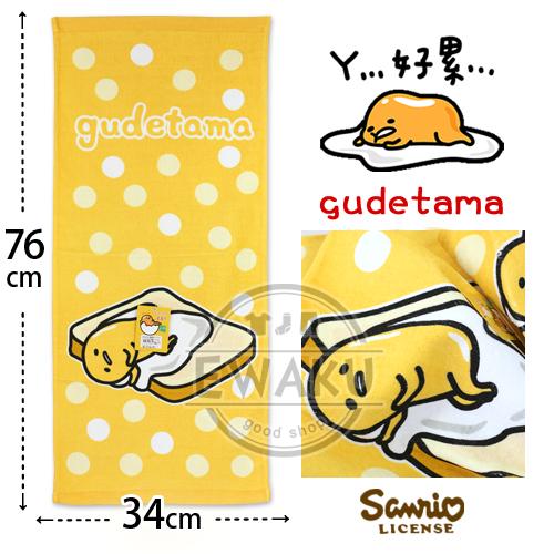 蛋黃哥 純棉毛巾 吐司點點款 三麗鷗 Sanrio