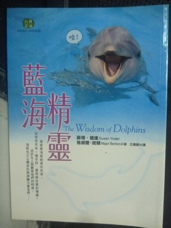 【書寶二手書T9/動植物_HCL】藍海精靈-NATURE'S WINDOW 32_蘇珊.尤達,馬傑爾