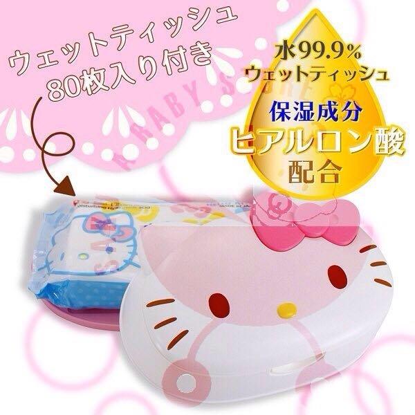 日本製三麗鷗KITTY 濕紙巾盒  濕紙巾 濕紙巾蓋 1包入(80抽)_櫻花寶寶
