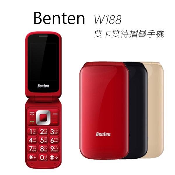 Benten W188 雙卡雙待折疊手機(2G+3G)