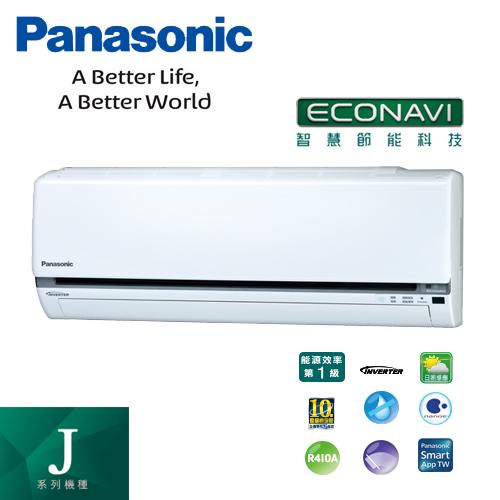 Panasonic國際 4-5坪 一對一冷暖變頻精緻型 J系列(CS-J25VA2/CU-J25HA2)含基本安裝