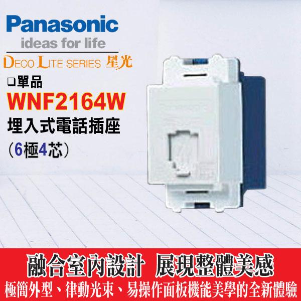 《國際牌》星光系列WNF2164W電話插座(6極4芯)(不含蓋板)(白) -《HY生活館》水電材料專賣店