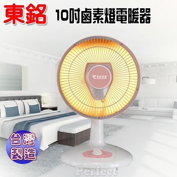【東銘】10吋鹵素燈電暖器 TM-3912  **免運費**