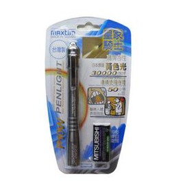 皇家騎士 P10W 專業筆燈(黃光) MIT製/一支入{定270}