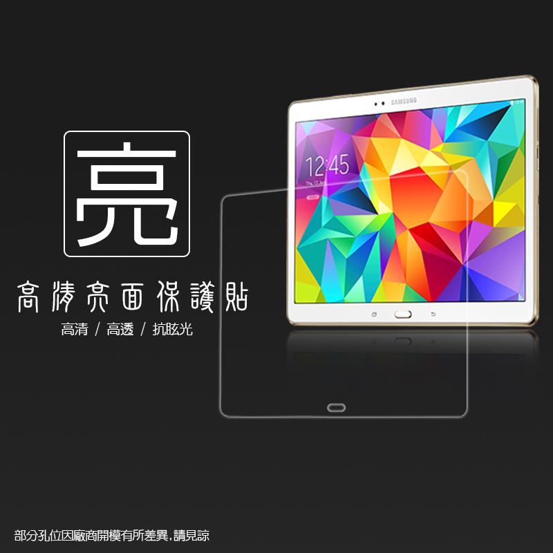 亮面螢幕保護貼 Samsung GALAXY Tab S 10.5 吋 T800(WiFi版)/T805(4G LTE版)   平板保護貼