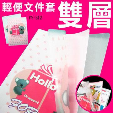 HFPWP 雙層L型資料夾 PP環保無毒 台灣製 FY-312 / 個