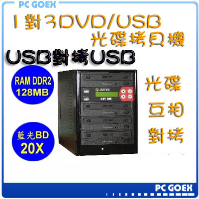 ☆軒揚pcgoex☆ 宏積 COPYKING 1對3DVD/USB光碟 拷貝機 對拷機 CK-DVD204