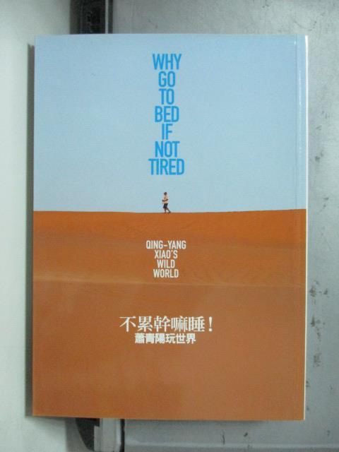 【書寶二手書T1/地圖_OSW】不累幹嘛睡!蕭青陽玩世界_蕭青陽