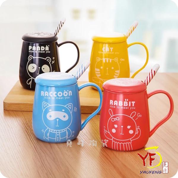 ★堯峰陶瓷★馬克杯專家 可愛動物附蓋馬克杯+陶瓷湯匙 4色