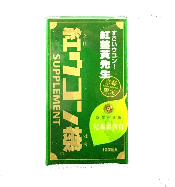 紅薑黃先生 京都限定版 100顆/瓶◆德瑞健康家◆