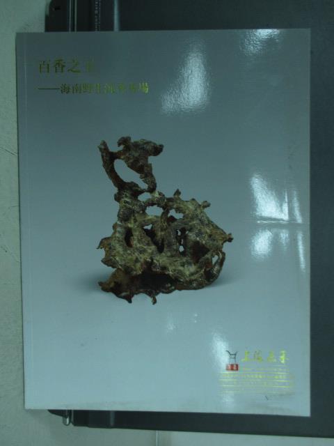【書寶二手書T1/收藏_PHD】上海嘉禾2013金秋雅集藝術品拍賣會第二輯_2013/10/31