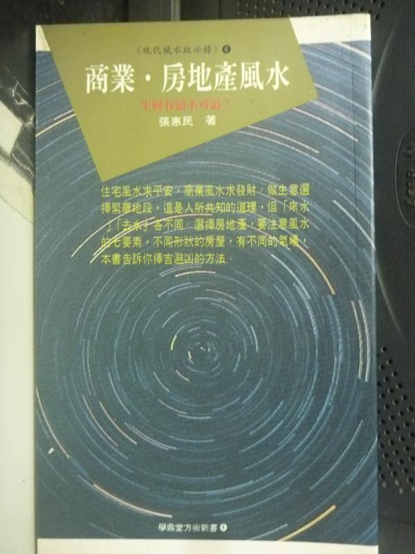 【書寶二手書T8/命理_HRV】商業.房地產風水_張惠民