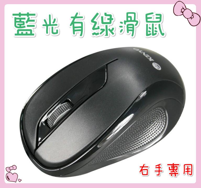 ❤含發票❤【KINYO-藍光有線滑鼠】❤電腦周邊/鍵盤/滑鼠/喇叭/電競鍵盤/電競滑鼠/有線滑鼠/音響/右手專用❤