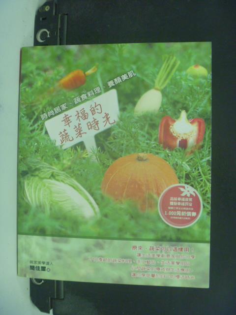【書寶二手書T1/養生_GTK】幸福的蔬菜時光:時尚居家蔬食料理養顏美肌_簡佳璽