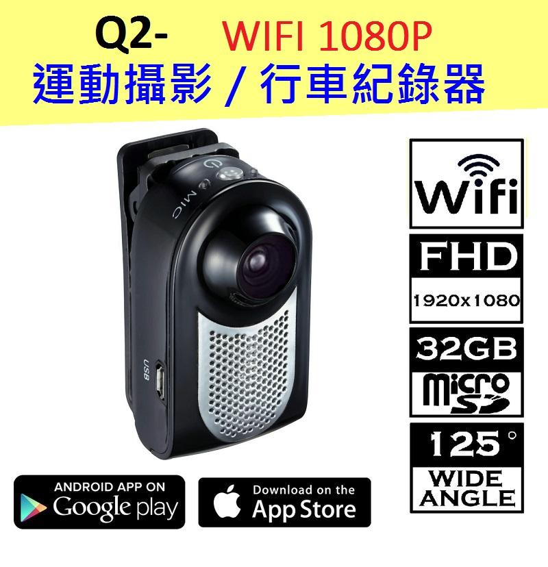 Q2 1080P WIFI 無線運動攝影機 可當汽車/自行車行車紀錄 鏡頭升級 二代APP更穩定 IOS Android