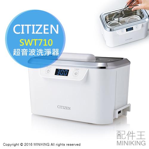 【配件王】日本代購 CITIZEN 星辰表 超音波 洗浄器 清洗機 清潔器 SWT710 雙震動源 適用 手錶 眼鏡 飾品