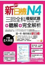 新日檢N4聽解+三回全科模擬試題(言語知識、聽解)+聽解+完全解析(附MP3)