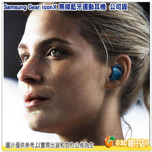 三星 Samsung Gear IconX 無線藍牙運動耳機 藍 內建運動追蹤 防水 卡路里 心率紀錄 無線音樂