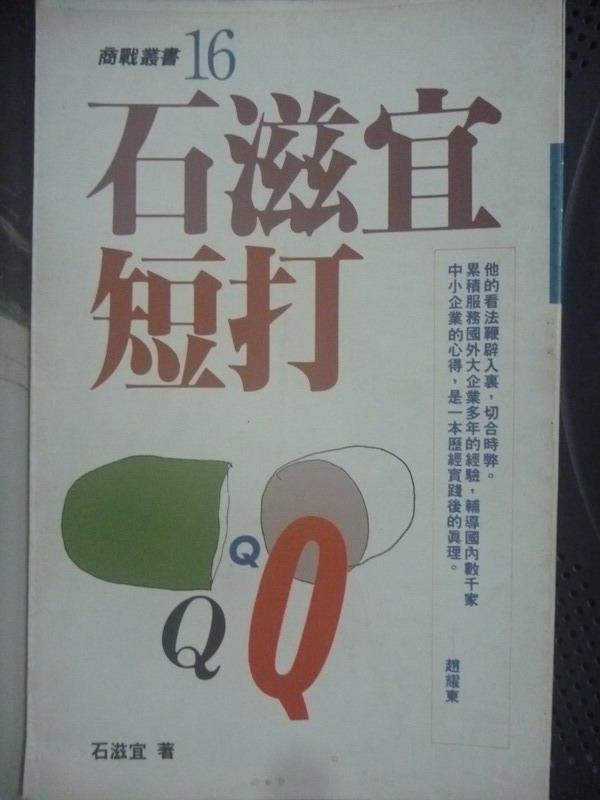 【書寶二手書T6/財經企管_JPT】石滋宜短打_石滋宜