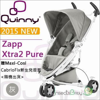 +蟲寶寶+【荷蘭Quinny】夏季新色2015 Zapp Xtra2 Pure白管灰-時尚三輪推車(贈提籃) 《現+預》
