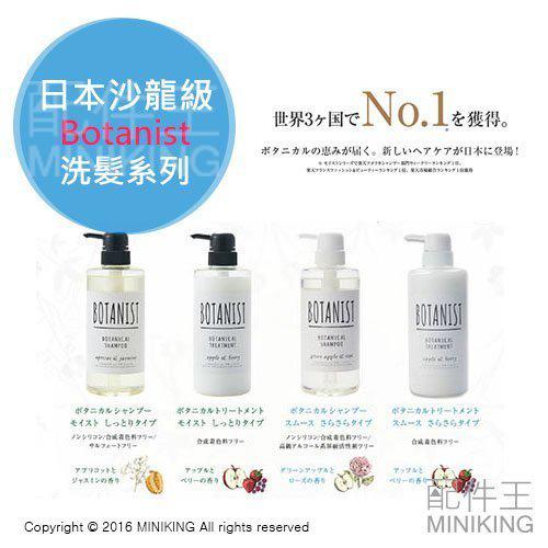 【配件王】現貨潤髮 日本製 Botanist 沙龍級 洗髮 洗髮精 潤髮 90%以上天然植物成份 保濕 柔順 無矽靈