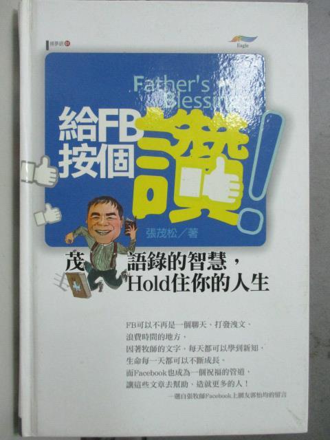 【書寶二手書T1/宗教_OAD】給FB按個讚 : Father's blessings_張茂松