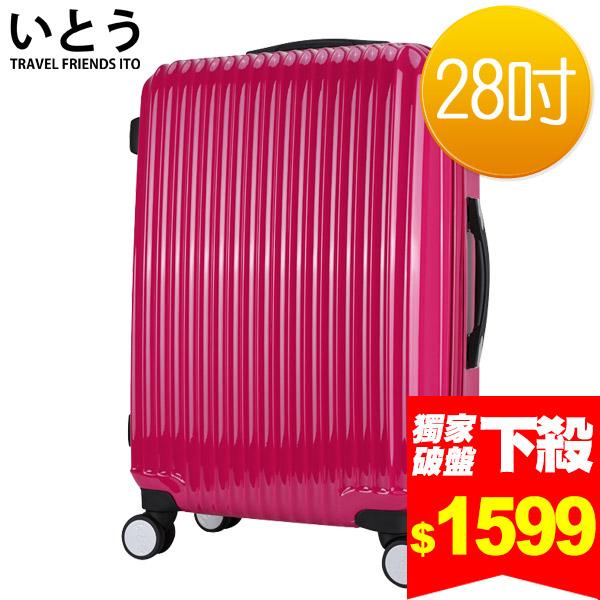 E&J【EQ5001-02】正品ITO 日本伊藤潮牌 28吋 PC+ABS鏡面拉鍊硬殼行李箱 1312系列-玫紅