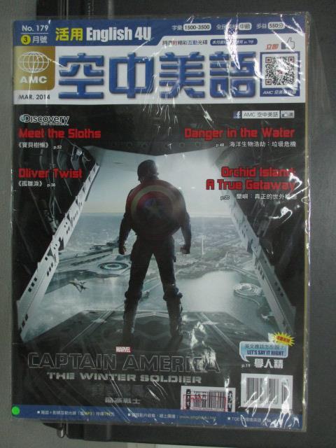 【書寶二手書T1/語言學習_PGP】空中美語_2014/3_Captain America等_附光碟
