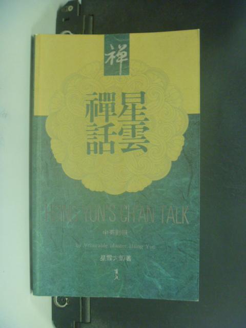 【書寶二手書T4/宗教_GBA】星雲禪話 Hsing Yun's ch'an talk_星雲大師著; 永楷法師譯