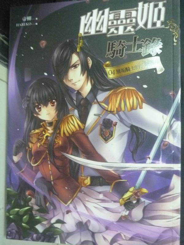 【書寶二手書T9/一般小說_LMT】幽靈姬騎士錄04:無垢騎士的三個選擇_帝柳