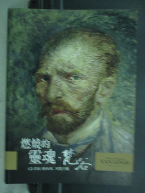 【書寶二手書T1/藝術_QED】燃燒的靈魂-梵谷