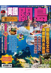 出境遊:關島2015-16