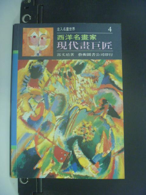 【書寶二手書T6/傳記_HID】現代畫巨匠_郭文堉