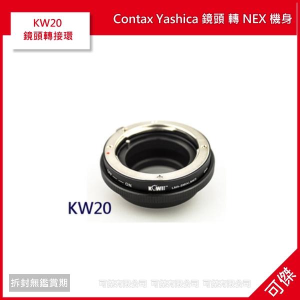 可傑  KW20 鏡頭轉接環【Contax Yashica 鏡頭 轉 NEX 機身】