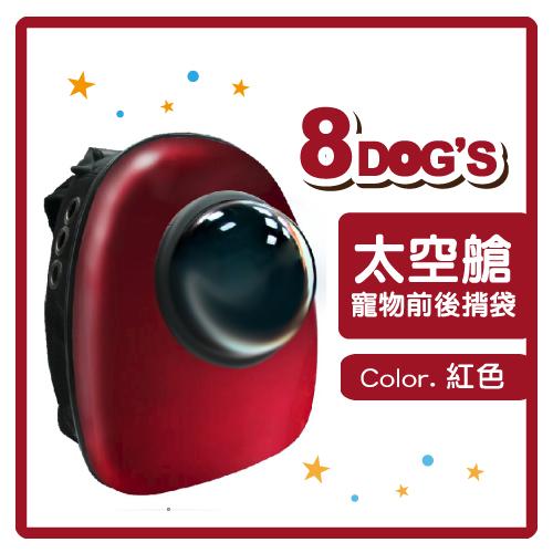 【年終出清】8DOGS 太空艙 寵物背包-紅色 -特價740元【讓貓咪盡情探索新視野】(M103A01)