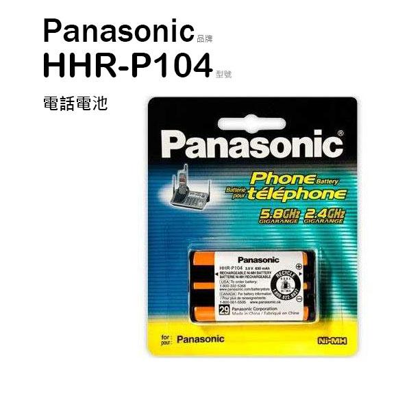 Panasonic 國際牌 HHR-P104 電話專用電池【原廠原裝】