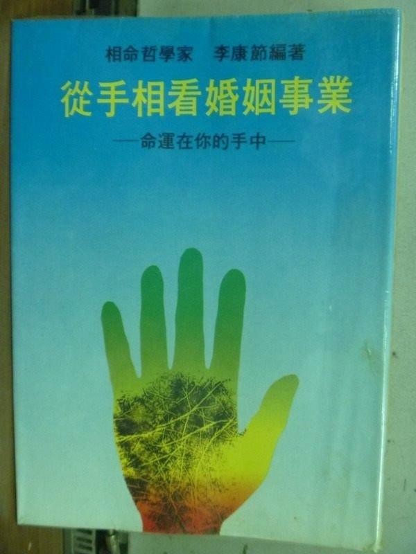 【書寶二手書T9/命理_HFB】從手相看婚姻事業_李康節_原價360