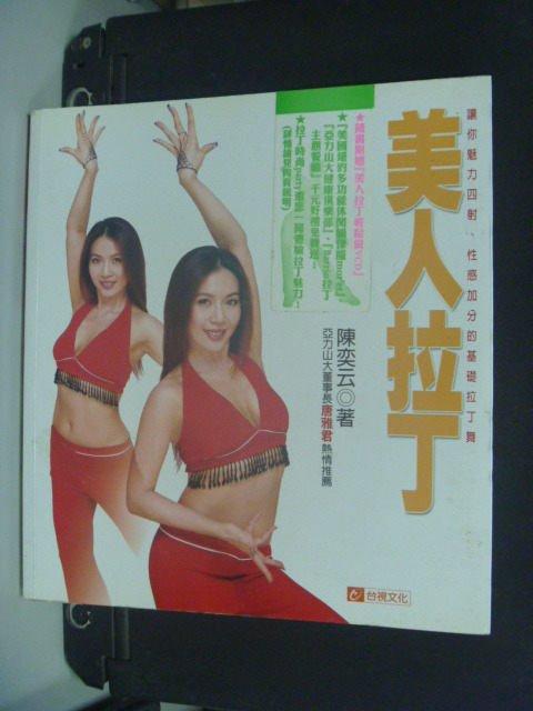 【書寶二手書T2/美容_MHL】美人拉丁_陳奕雲